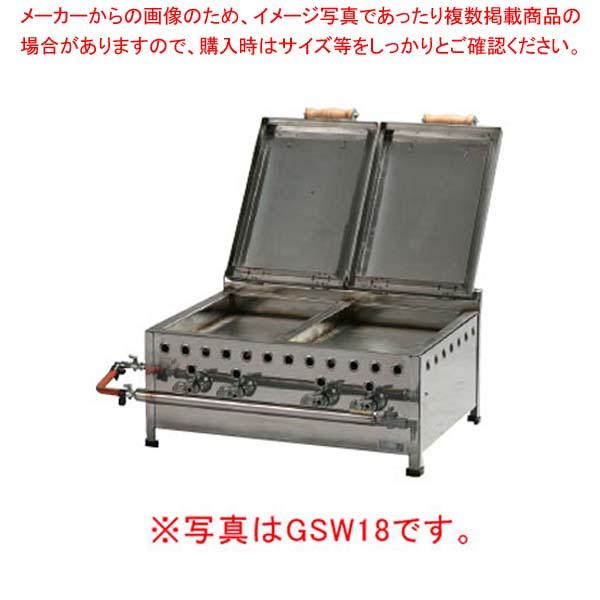 餃子焼 デラックス/ダブル GSW13 (都市ガス) 【厨房館】