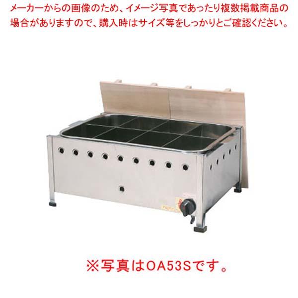 おでん OA59S (プロパンガス) 【厨房館】