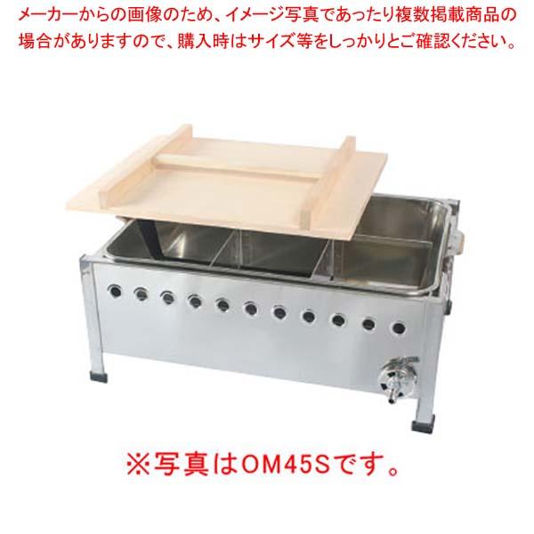 おでん OM59S (プロパンガス) 【厨房館】