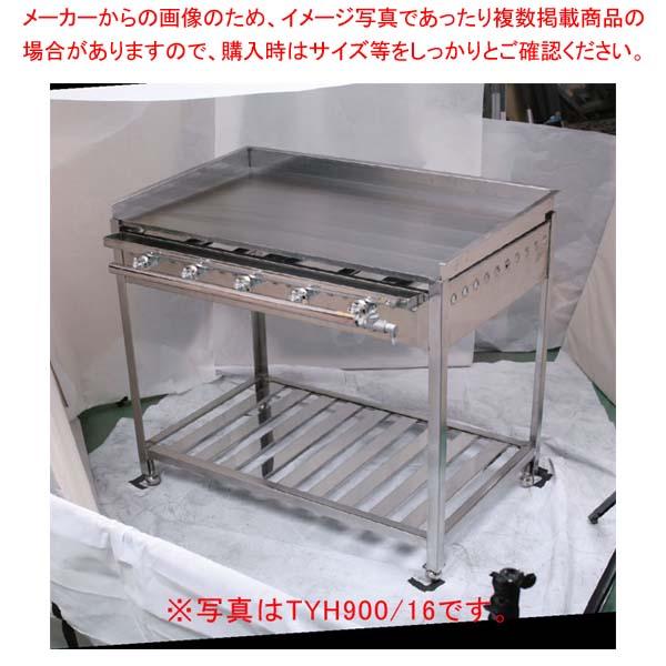 グリドル TYH1200/16 (都市ガス) 【厨房館】