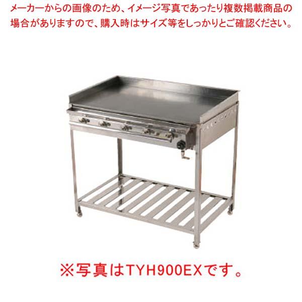 グリドル 温度調節機能付 TYH750EX (プロパンガス) 【厨房館】