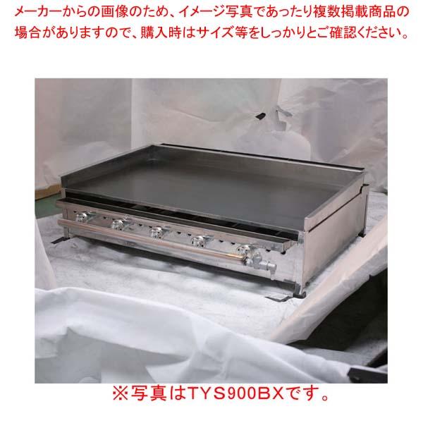 グリドル TYS1200BX (プロパンガス) 【厨房館】