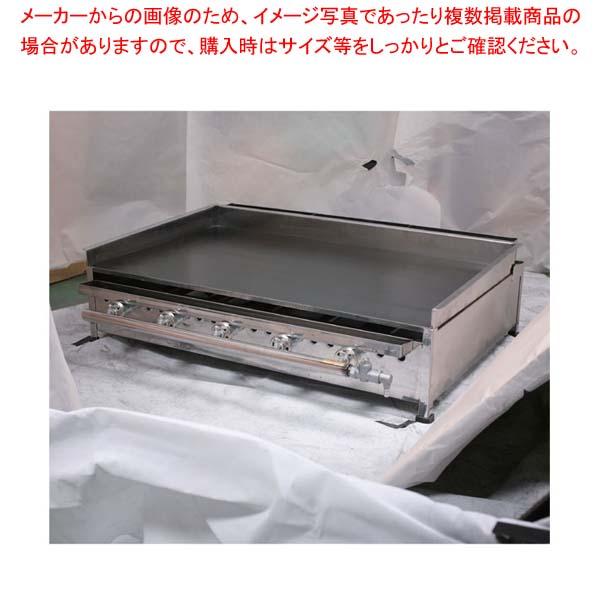 グリドル TYS900BX (プロパンガス) 【厨房館】