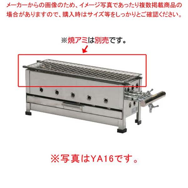 やきとり YA14 (都市ガス) 【厨房館】