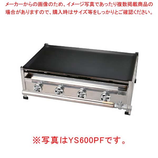 プレスグリドル YS750PF (プロパンガス) 【厨房館】
