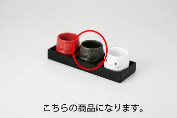 和食器 黒結晶ダルマ 珍味 35M097-10 まごころ第35集