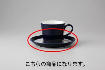 和食器 ネイビー コーヒーソーサー 35F423-19 まごころ第35集 【キャンセル/返品不可】【厨房館】