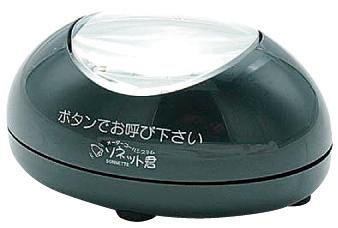 ソネット君 卓上型送信機(リセット機能付) ブラック STR-TRB 【厨房館】