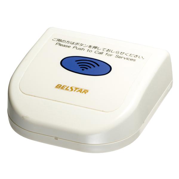 ベルスター 送信機 フラット型 クリーム BS5B-XC 【厨房館】