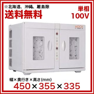 【 業務用 】業務用温冷庫 MOCA CHC-16WF・両開きタイプ