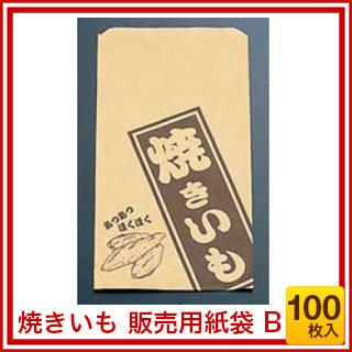 【まとめ買い10個セット品】【 業務用 】焼きいも 販売用紙袋 B[100枚入]