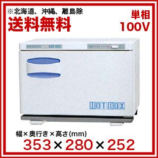 【まとめ買い10個セット品】 【 業務用 】ホットボックス 横開きタイプ(ホワイトグレー)HB-113S