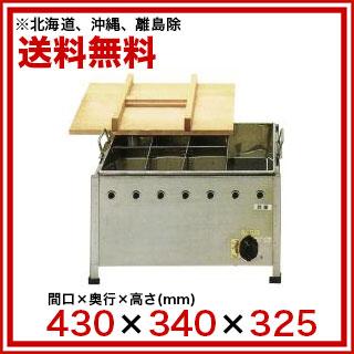 【 業務用 】IKK 業務用 ガス直火式 おでん鍋 自動点火 5ッ仕切