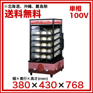 【 業務用 】業務用電気スチームマシン 肉まん用 卓上型 45個収納 【 メーカー直送/代引不可 】