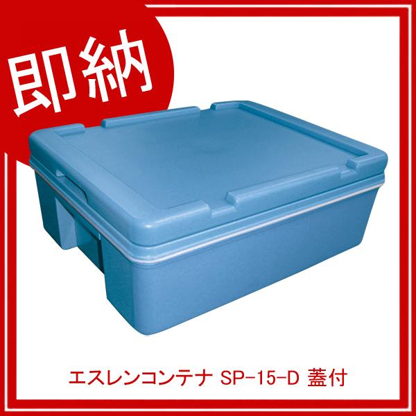 【まとめ買い10個セット品】 【即納】 エスレンコンテナ SP-15-D 蓋付 【厨房館】