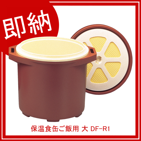 【即納】 保温食缶ご飯用 大 DF-R1 容量:2升5合 φ324×386×H312 【厨房館】