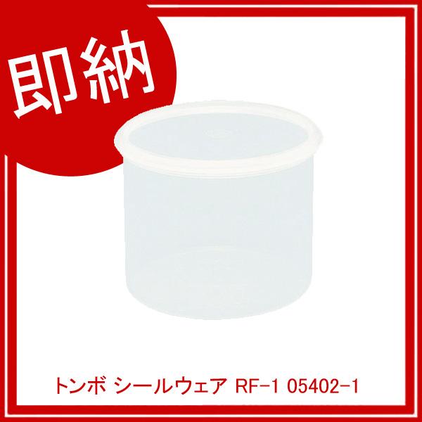 【まとめ買い10個セット品】 【即納】 トンボ シールウェア RF-1 05402-1 【厨房館】