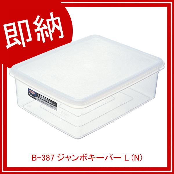 【まとめ買い10個セット品】 【即納】B-387 ジャンボキーパー L (N) 【厨房館】
