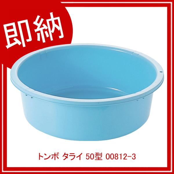 【まとめ買い10個セット品】 【即納】 トンボ タライ 50型 00812-3 【厨房館】