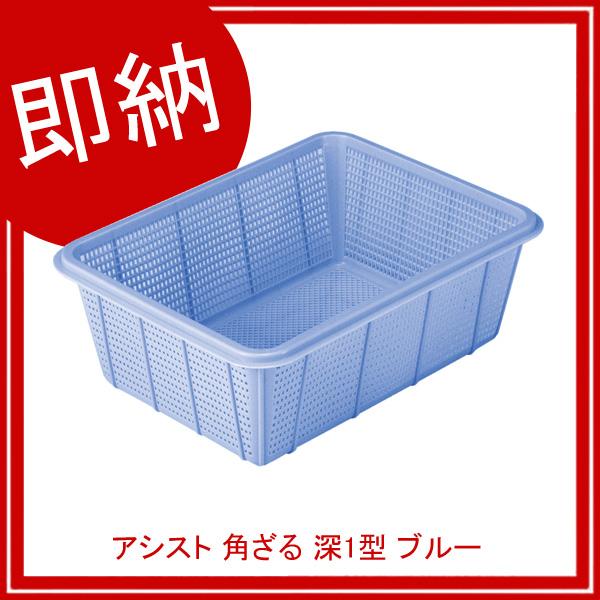 【まとめ買い10個セット品】 【即納】 アシスト 角ざる 深1型 ブルー 02891-6 【厨房館】
