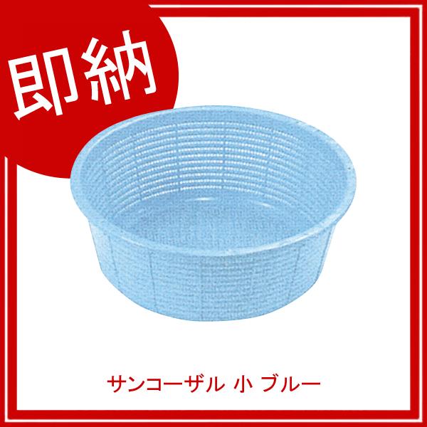 【まとめ買い10個セット品】 【即納】 サンコーザル 小 ブルー 【厨房館】