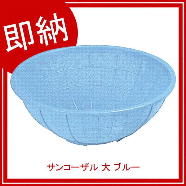 【まとめ買い10個セット品】 【即納】 サンコーザル 大 ブルー 【厨房館】