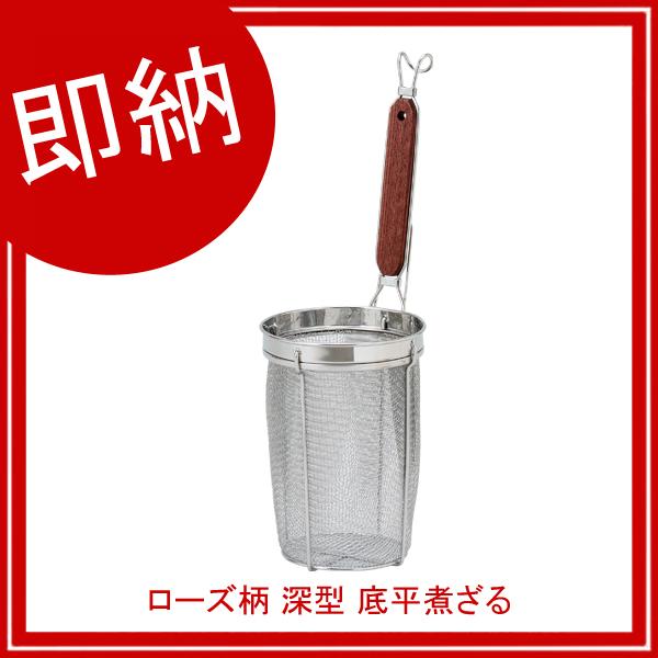 【まとめ買い10個セット品】 【即納】 ローズ柄 深型 底平煮ざる 【厨房館】