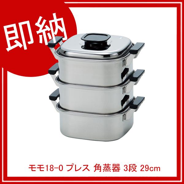 【即納】 モモ18-0 プレス 角蒸器 3段 29cm 【厨房館】