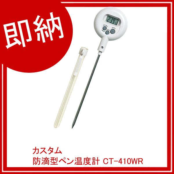 【まとめ買い10個セット品】 【即納】 カスタム 防滴型ペン温度計 CT-410WR 【厨房館】