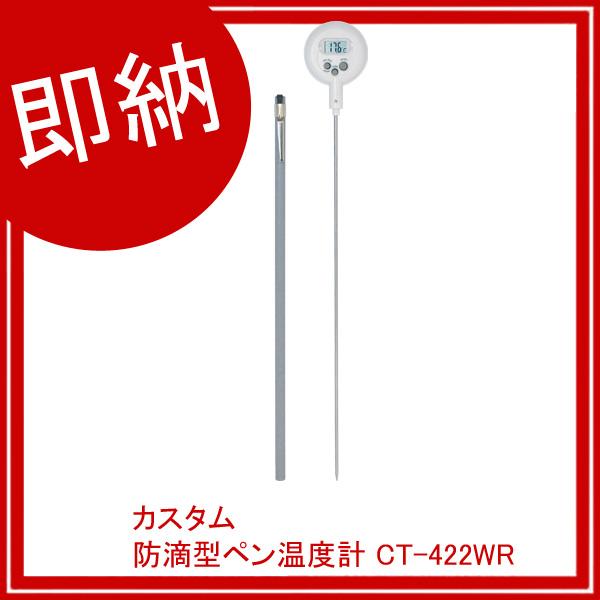 【まとめ買い10個セット品】 【即納】 カスタム 防滴型ペン温度計 CT-422WR 【厨房館】