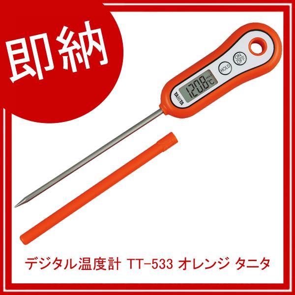 【まとめ買い10個セット品】 【即納】 デジタル温度計 TT-533 オレンジ タニタ 【厨房館】