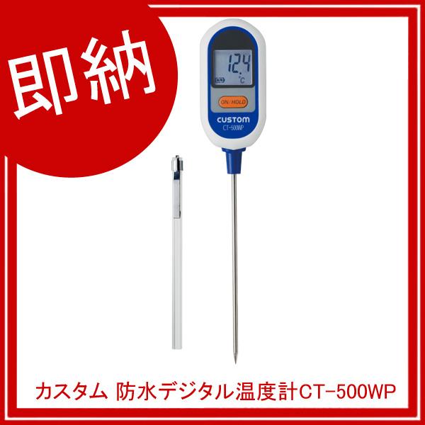 【まとめ買い10個セット品】 【即納】 カスタム 防水デジタル温度計 CT-500WP 【厨房館】