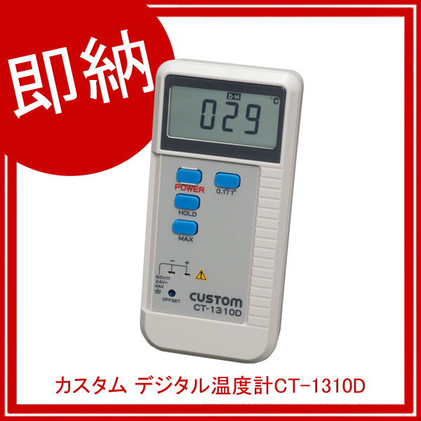 【まとめ買い10個セット品】 【即納】 カスタム デジタル温度計 CT-1310D 【厨房館】