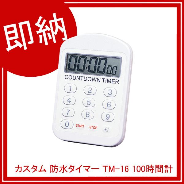 【まとめ買い10個セット品】 【即納】 カスタム 防水タイマー TM-16 100時間計 【厨房館】