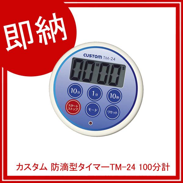 【まとめ買い10個セット品】 【即納】 カスタム 防滴型タイマー TM-24 100分計 【厨房館】