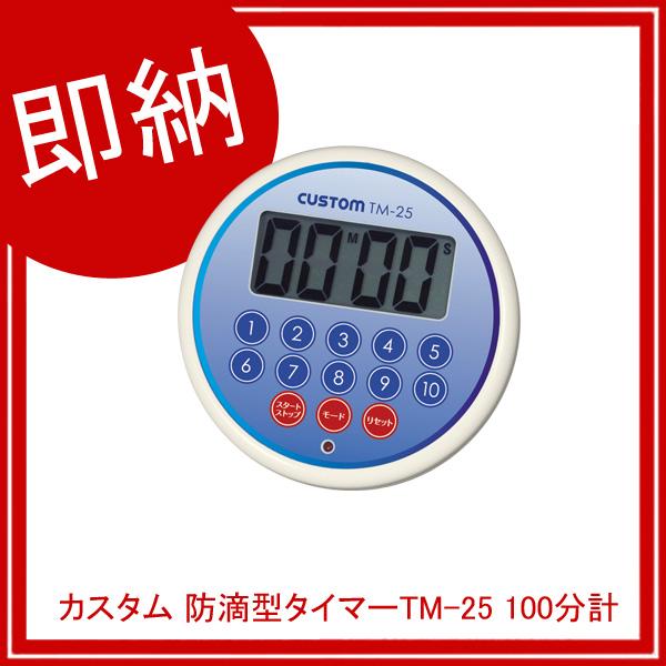 【まとめ買い10個セット品】 【即納】 カスタム 防滴型タイマー TM-25 100分計 【厨房館】