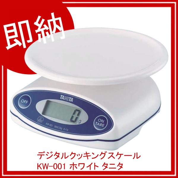 【まとめ買い10個セット品】 【即納】 デジタルクッキングスケール KW-001 ホワイト タニタ 【厨房館】