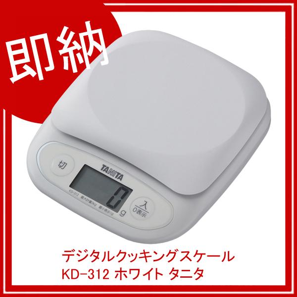 【まとめ買い10個セット品】 【即納】 デジタルクッキングスケール KD-312 ホワイト タニタ 【厨房館】