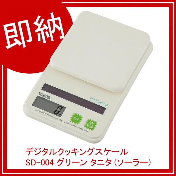 【まとめ買い10個セット品】 【即納】 デジタルクッキングスケール SD-004 グリーン タニタ (ソーラー) 【厨房館】