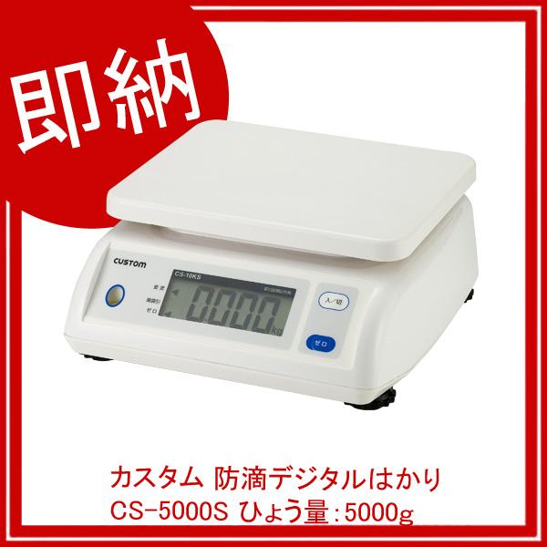 【まとめ買い10個セット品】 【即納】 カスタム 防滴デジタルはかり CS-5000S ひょう量:5000g 【厨房館】