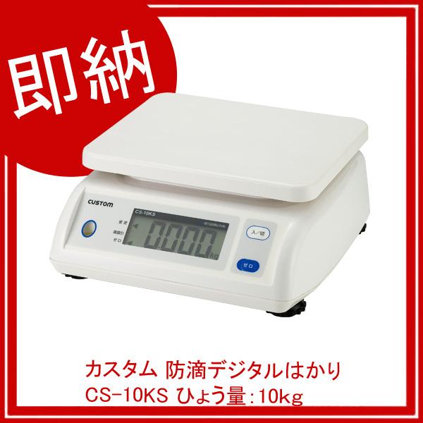 【まとめ買い10個セット品】 【即納】 カスタム 防滴デジタルはかり CS-10KS ひょう量:10kg 【厨房館】