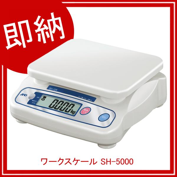 【まとめ買い10個セット品】 【即納】ワークスケール SH-5000【A&D (エー・アンド・デイ) ワークスケール 秤 デジタルはかり ハカリ SH-5000】【厨房館】