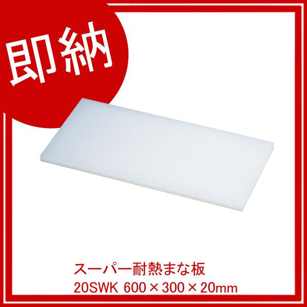 【まとめ買い10個セット品】 【即納】 スーパー耐熱まな板 20SWK 600×300×20mm 【厨房館】