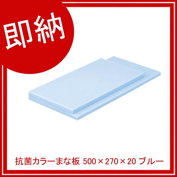 【まとめ買い10個セット品】 【即納】 抗菌カラーまな板 500×270×20 ブルー 04067-3 【厨房館】