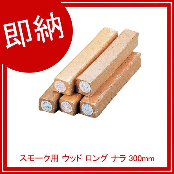 スモーク用 ウッド ロング ナラ 300mm