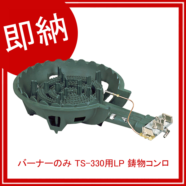 【即納】 バーナーのみ TS-330用LP 鋳物コンロ 【厨房館】