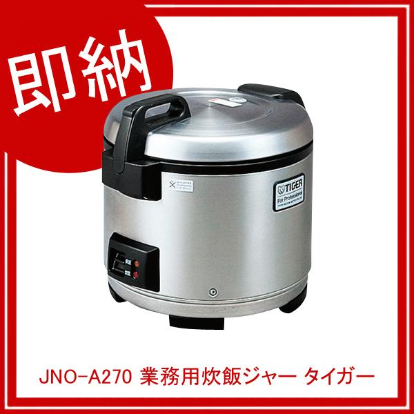 【まとめ買い10個セット品】 【即納】 JNO-A270 業務用炊飯ジャー タイガー 【厨房館】