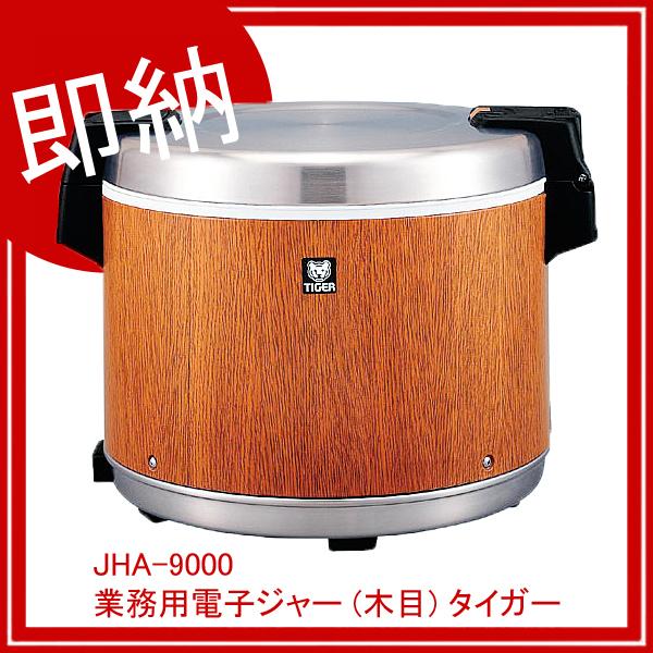 【即納】 JHC-9000 業務用電子ジャー (木目) タイガー 【厨房館】