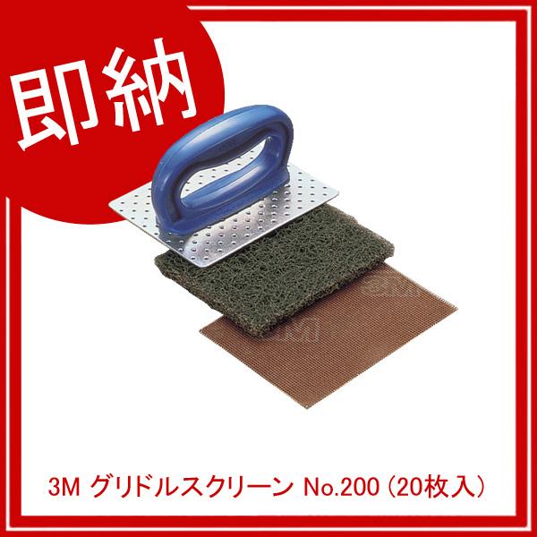 【まとめ買い10個セット品】 【即納】 3M グリドルスクリーン No.200 (20枚入) 【厨房館】