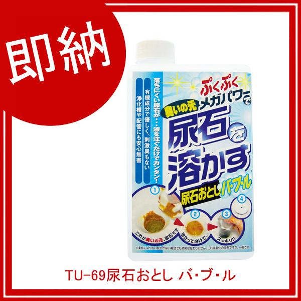 【まとめ買い10個セット品】 【即納】 TU-69尿石おとし バ・ブ・ル 【厨房館】